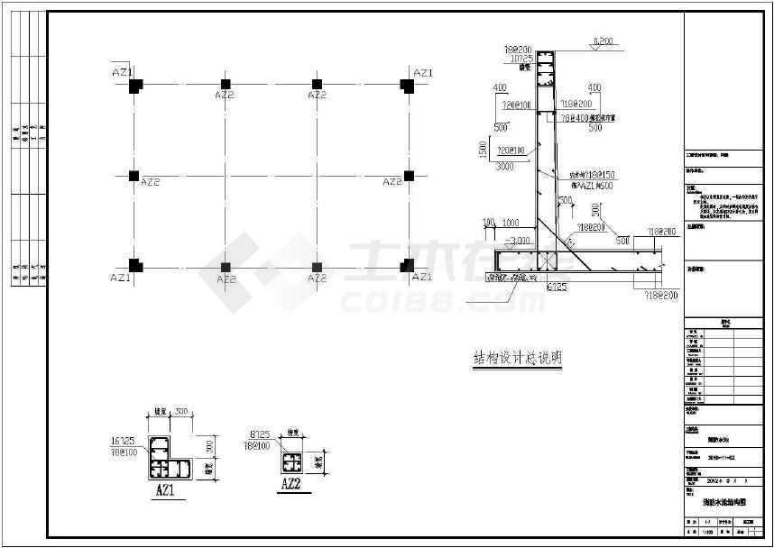 简单小型的矩形无顶水池节点详图(消防水池)-图1
