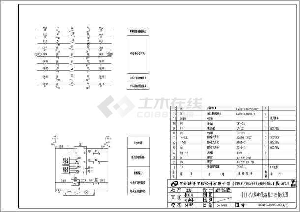 [山东]20兆瓦光伏农业科技大棚电站电气图(含无功补偿接线图)-图3