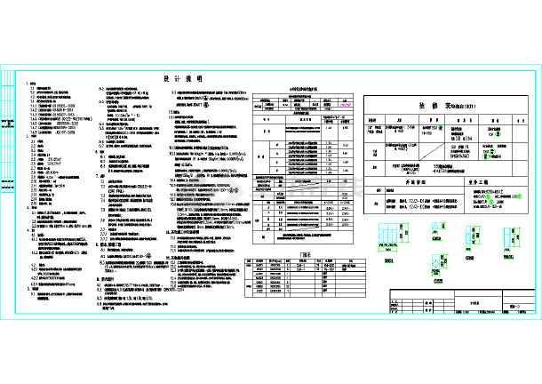 一层物业管理用房建筑设计图(含设计说明)-图2
