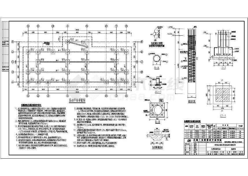 某地观光轻轨场站钢结构设计图-图2