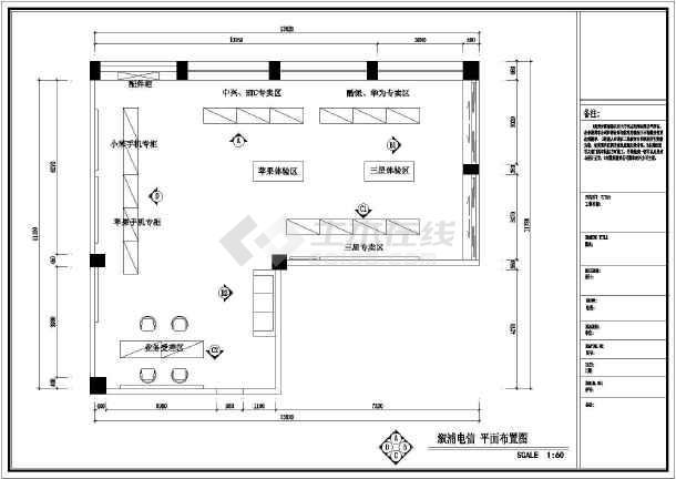 手机门店全套装修设计施工图-图1