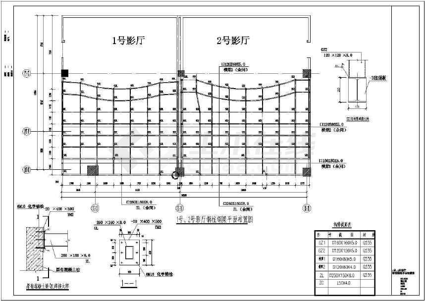 某地大型影院看台钢结构施工图-图2
