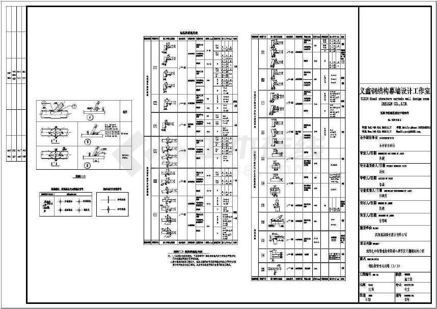 某地天棚钢结构工程施工图-图2