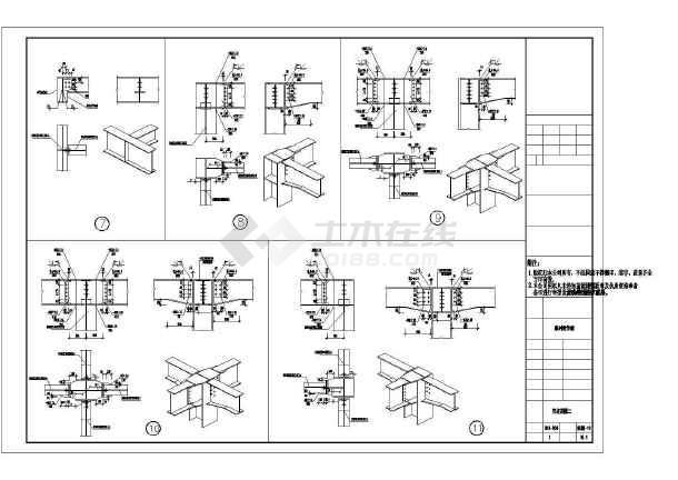 钢结构小学教学楼完整结构设计施工图纸