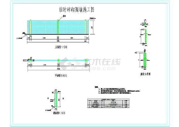 砖砌围墙施工设计图,平面图,立面图,剖面图以及工程量计算.