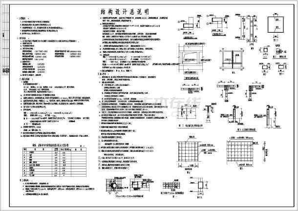 某房地产公司综合楼框架结构图