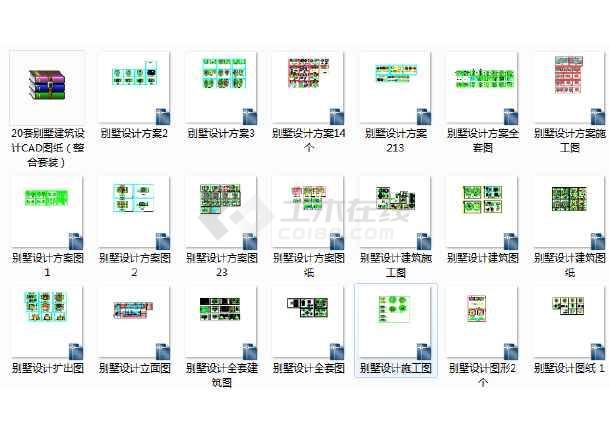 20套图纸建筑设计CAD问题(v图纸图纸)独角兽pg套装别墅图片