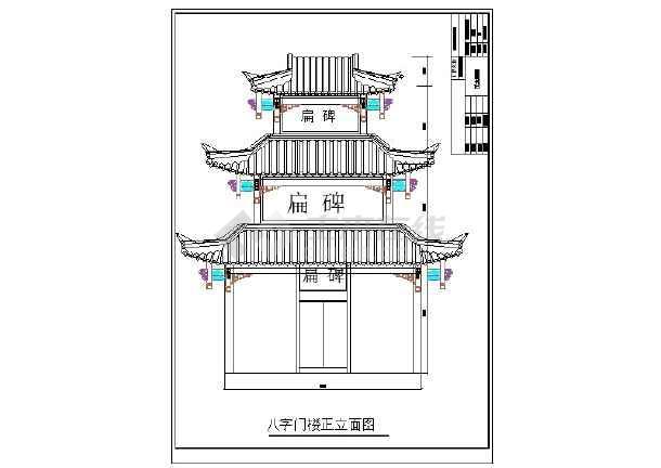 某地建筑图纸方案建筑设计八字图纸仿古门楼成套图片