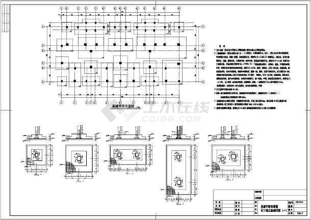 六层框架结构住宅楼结构施工图(独立基础)