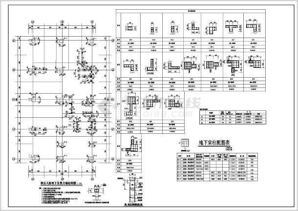 酒店公寓地下室及坡道结构施工图(桩基础)