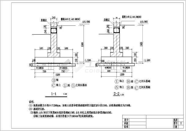 三层砌体结构条形基础住宅楼结构施工图