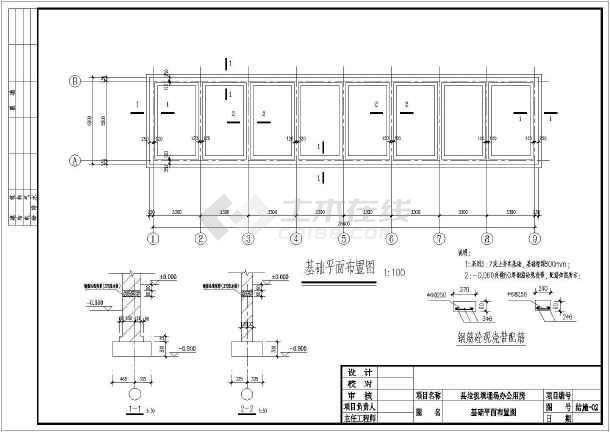 单层砌体结构办公楼结构施工图(灰土基础)