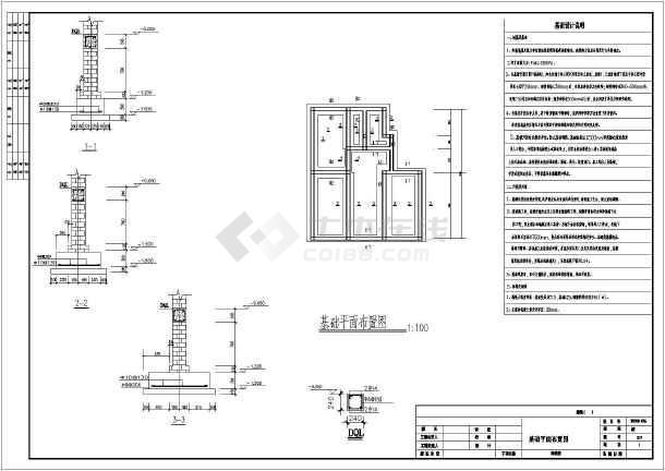 五层条形基础砌体结构住宅楼结构施工图(6度抗震)