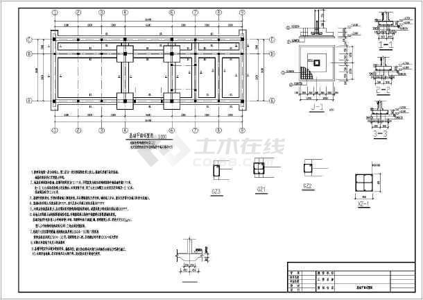 二层条形基础砌体结构办公楼结构施工图