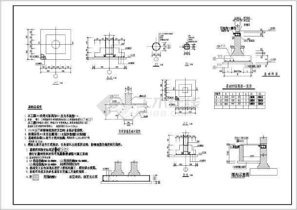 两层条形基础砌体结构办公楼结构施工图(6度抗震)
