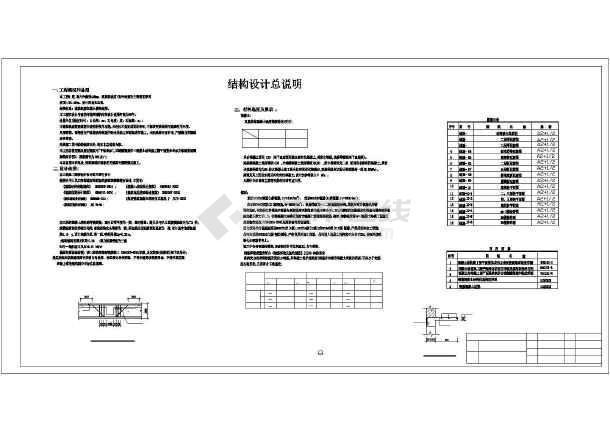 米集团六层框架结构办公楼建筑毕业设计施工图(带任务书及开题报告)图片
