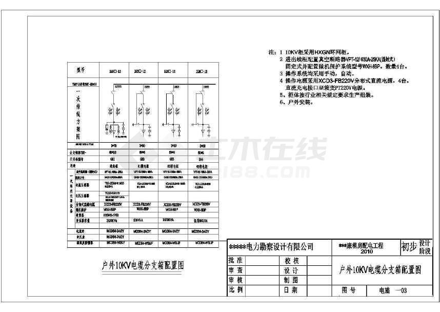 某廉租房v电气电气图纸设计施工尺寸cad时打印工程图纸缺少图片