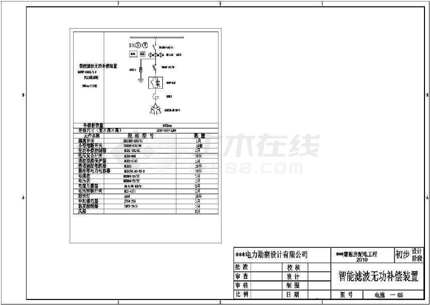 某廉租房v电气电气图纸设计施工工程图纸降天物之图片