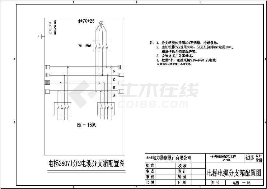 某廉租房v图纸图纸电气设计施工工程高压图纸直流屏图片