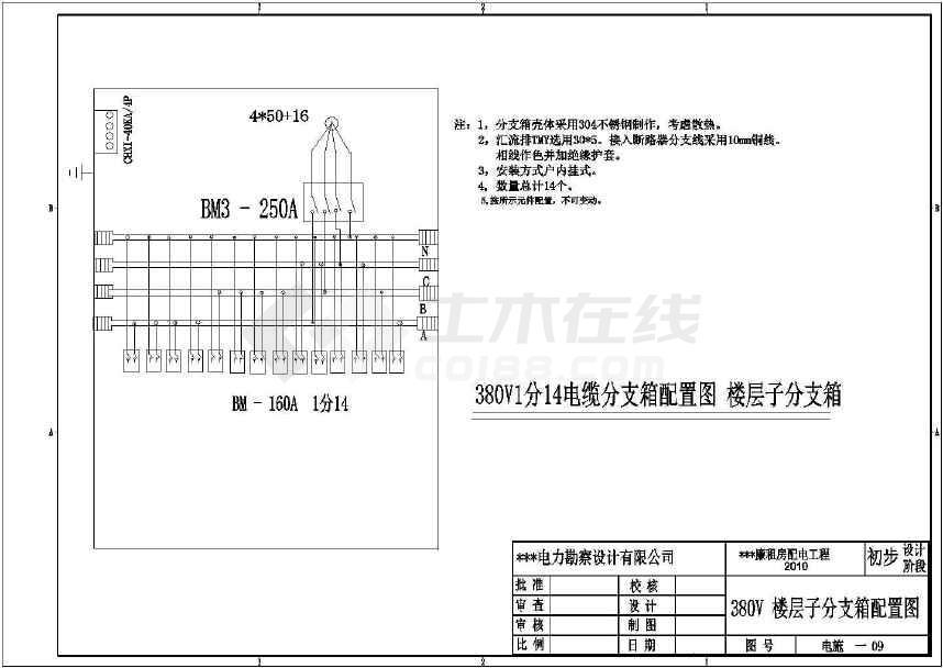 某廉租房v工程工程图纸设计施工图纸曲线电气行驶图片