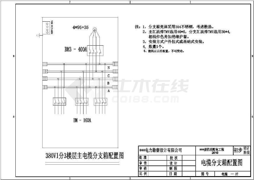 某廉租房v板墙板墙电气设计施工图纸图纸工程图片