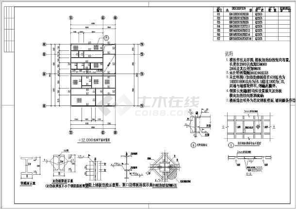 7°区6层钢框架结构办公楼施工图