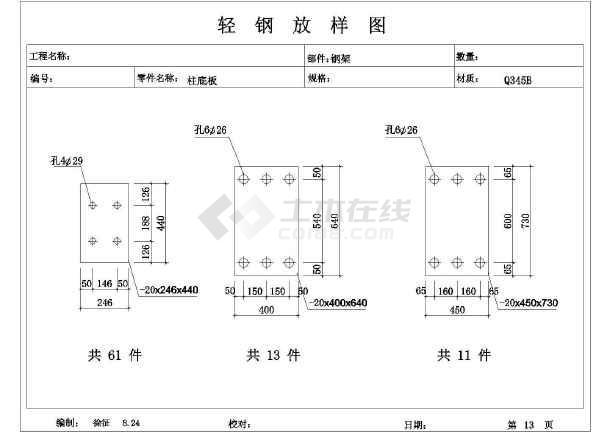 某72mx174m钢结构三联跨厂房全套放样加工节点构造详图