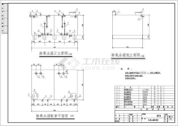 甘肃某燃煤锅炉房水暖电设计图纸图片