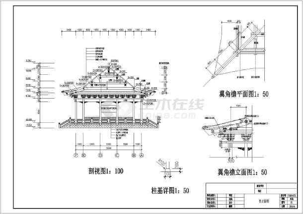 [陕西]某单层砖木结构道观建筑施工图(高11米,坡面瓦屋顶)