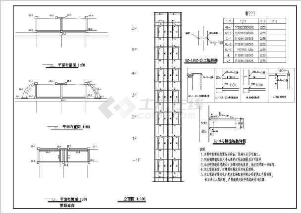 某观光电梯结构图(埋件平面布置图,共3张图)