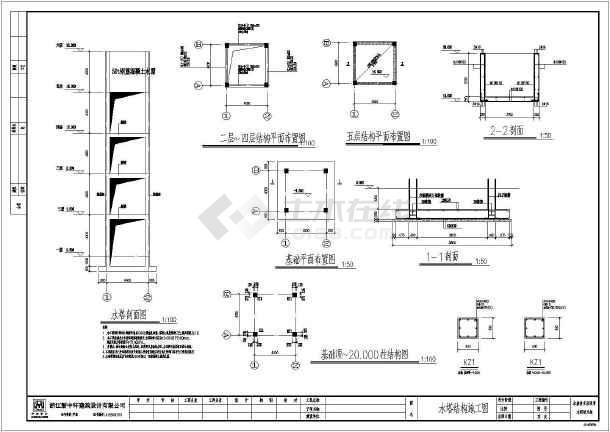 钢筋混凝土结构水塔结构施工图(独立基础,共一张图)