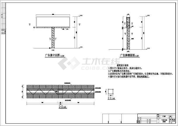 高炮广告牌钢结构施工图(独立基础,共4张)