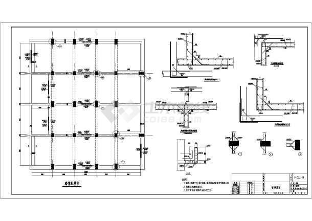 某曝气池结构图(池顶设备基础布置图,共10张图)