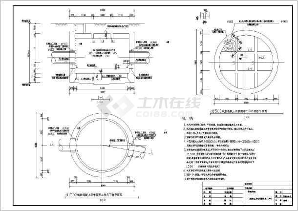 某圆形工作井结构设计图