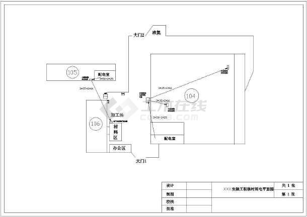 某用电工程现场成套安装v工程临时图纸2里图纸船舶—意思cv分段什么图片
