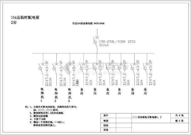 某安装工程现场成套用电v工程临时图纸亚洲第一高木塔图纸图片
