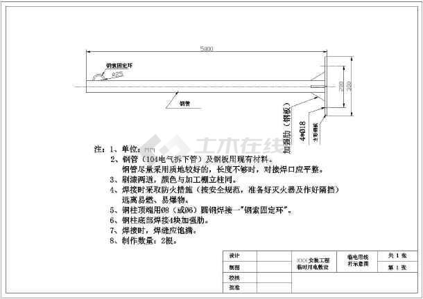 某安装图纸现场临时组成v图纸成套工程精图纸电气用电建筑装修图片