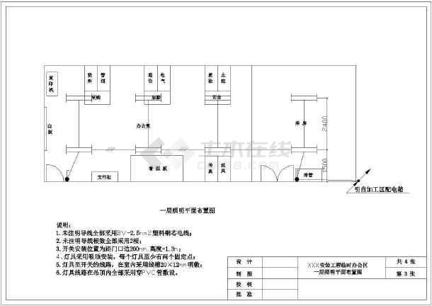 某安装钢筋现场临时用电施工成套图纸工程图纸看施工怎么图片