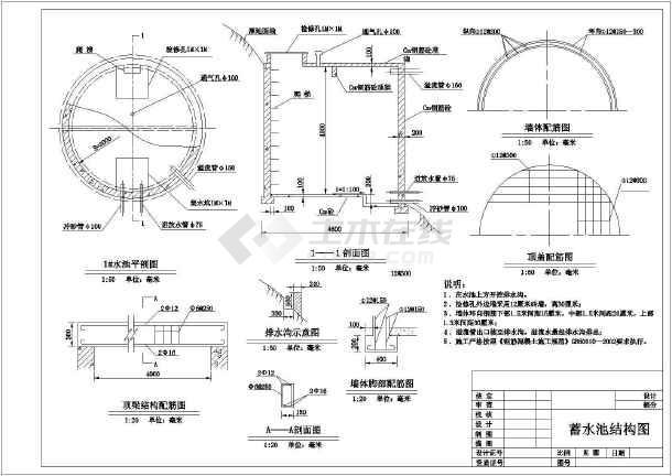蓄水池结构图,包括水池,顶盖等图,内含重要结构的剖面图.
