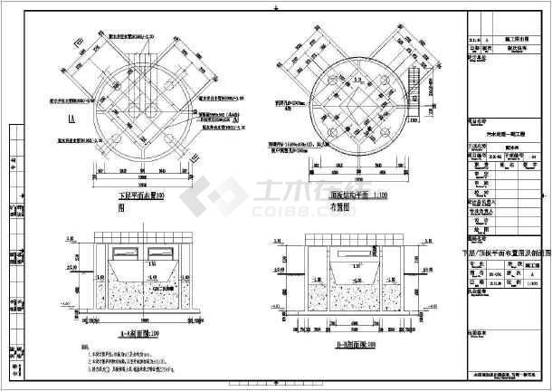 污水处理厂配水井结构设计施工图武汉uiv污水的工资高吗图片