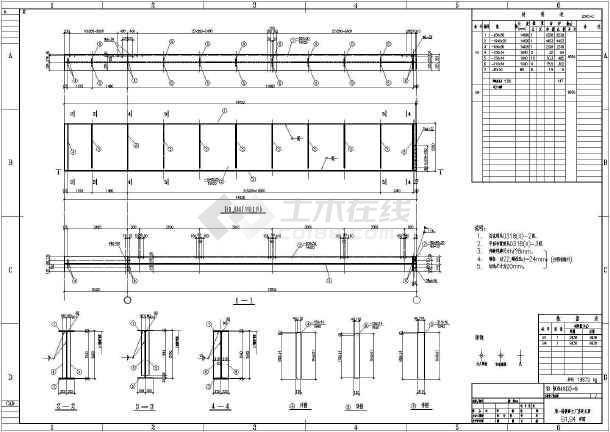 某吊车梁系统钢结构图纸(含系统总说明,共10张)