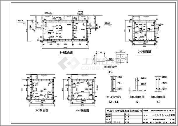 【重庆】某园区办公楼生化池图纸图纸齿轮行星洗衣机减速器图片