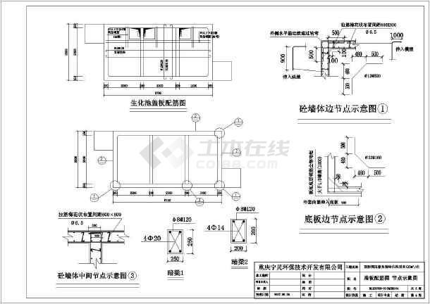 【重庆】某图纸办公楼生化池图纸6房屋v图纸米乘10园区米图片
