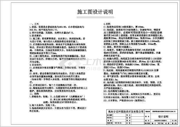 【重庆】某图纸办公楼生化池图纸园区尺寸边框a4图片