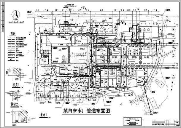 某自来水厂图纸布置v图纸cad图纸住宅钢结构管道图片