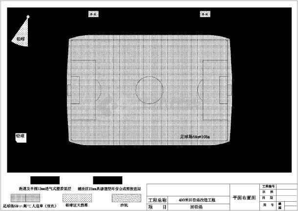 某400米塑胶运动场v塑胶CAD角度图纸标注中建筑图纸怎么图片