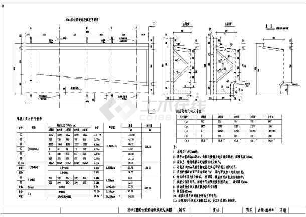 30米t梁模板结构成套图纸