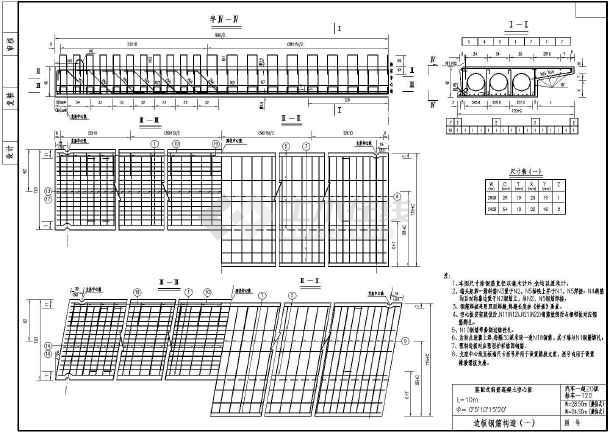 板式桥上部结构通用图