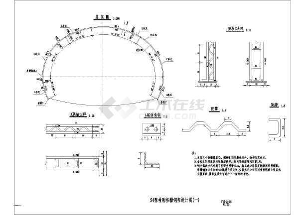 隧道s4型衬砌配筋及格栅钢架设计图