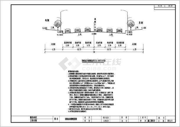 道路六市政工程车道双向施工图v道路104张CA2011cad版破解32下载图片